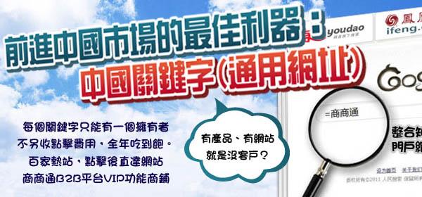 中國關鍵字,中國行銷,網路行銷