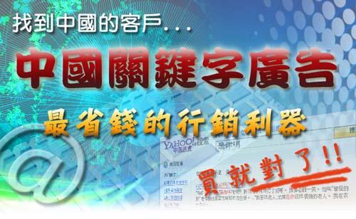 愛來吉企業社-網頁設計,中國關鍵字