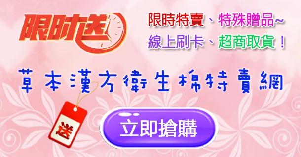 草本衛生棉,漢方衛生棉特賣網